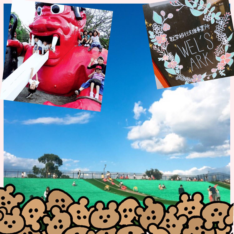 """最高のお天気day公園巡りとWEL'S訪問(*Ü*)ノ""""☀"""