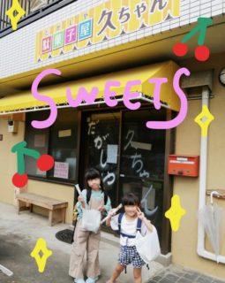 9/14 駄菓子屋「久ちゃん」