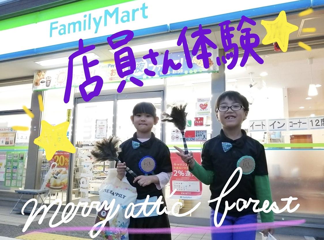 ファミマ体験and商工祭LIVEレポート!!