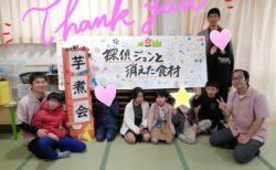 12/7 ホカホカの芋煮会🍲
