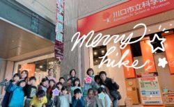 1/18メリーハイク【科学捜査展☆彡】