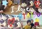 2/17 バレンタイン制作♬大切な人へ感謝を込めて💖