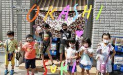 8/1天気の良い土曜日(*^-^*)