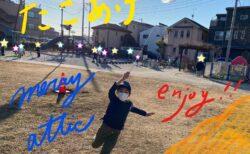 新年一発目イベント!凧を作って飛ばしてみよう♬@メリー