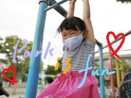 公園遊びを思いっきり楽しもう!!@ 埼玉